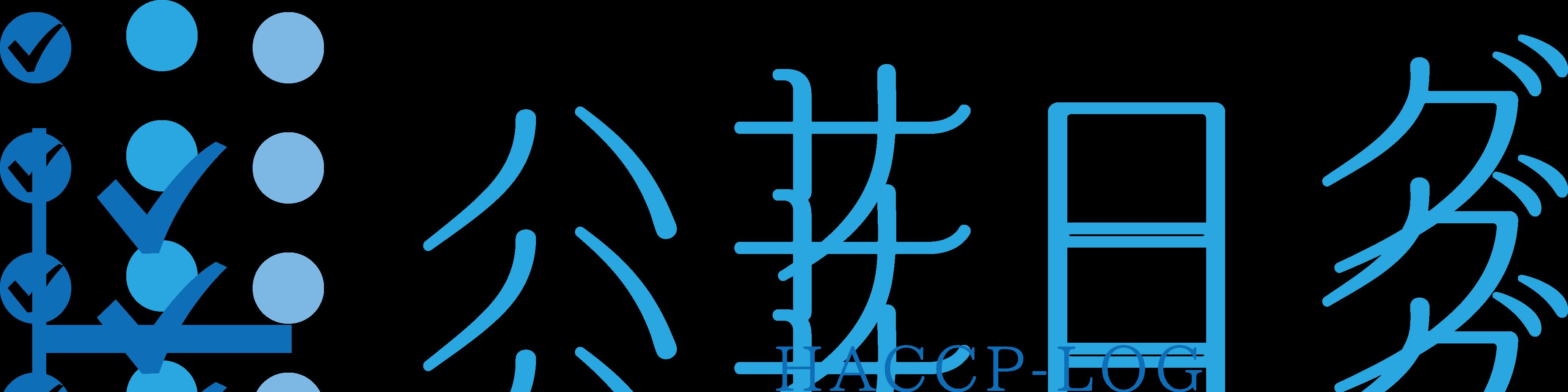 ハサログ HACCP認証取得/記録運用支援ツール